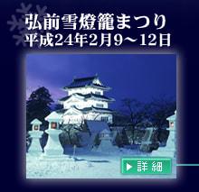 Top_hirosaki
