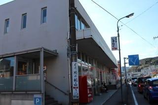 ぶらり旅・伊東郵便局(静岡県伊...