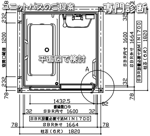 ユニットバスの平面図