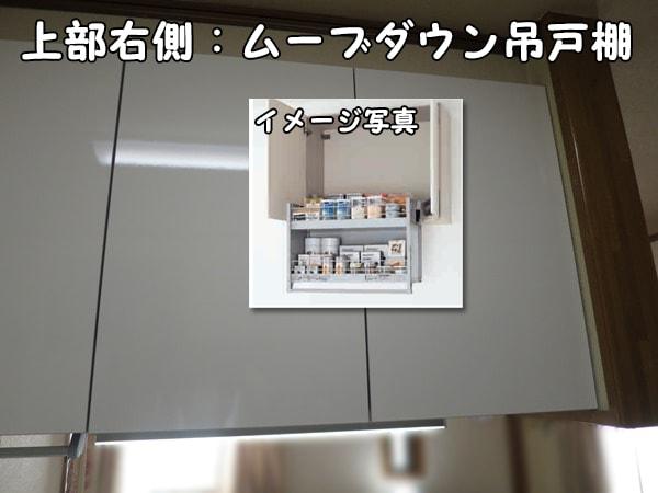 クリナップ製ムーブダウン吊戸棚の使用例