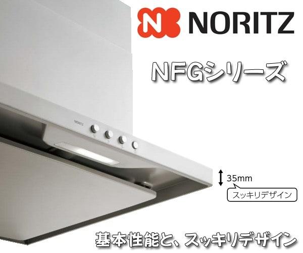 NOTRTZ NFGシリーズ