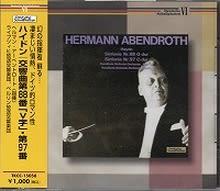 宇野功芳さんの訃報と、アーベントロート - こんなCDを買った!聴いた!