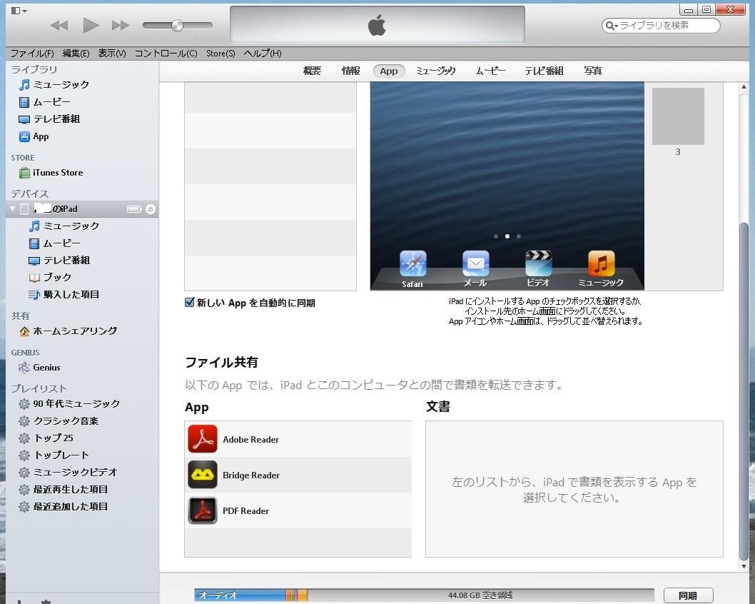 Windowsマシンから iPad mini へ pdf,word,excel ファイルを転送