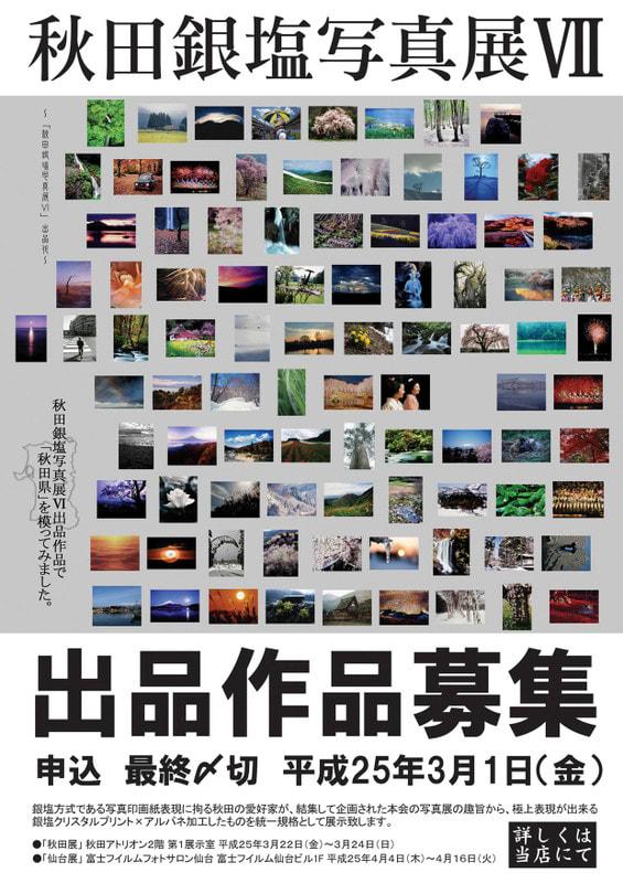 秋田銀塩写真展Ⅶ