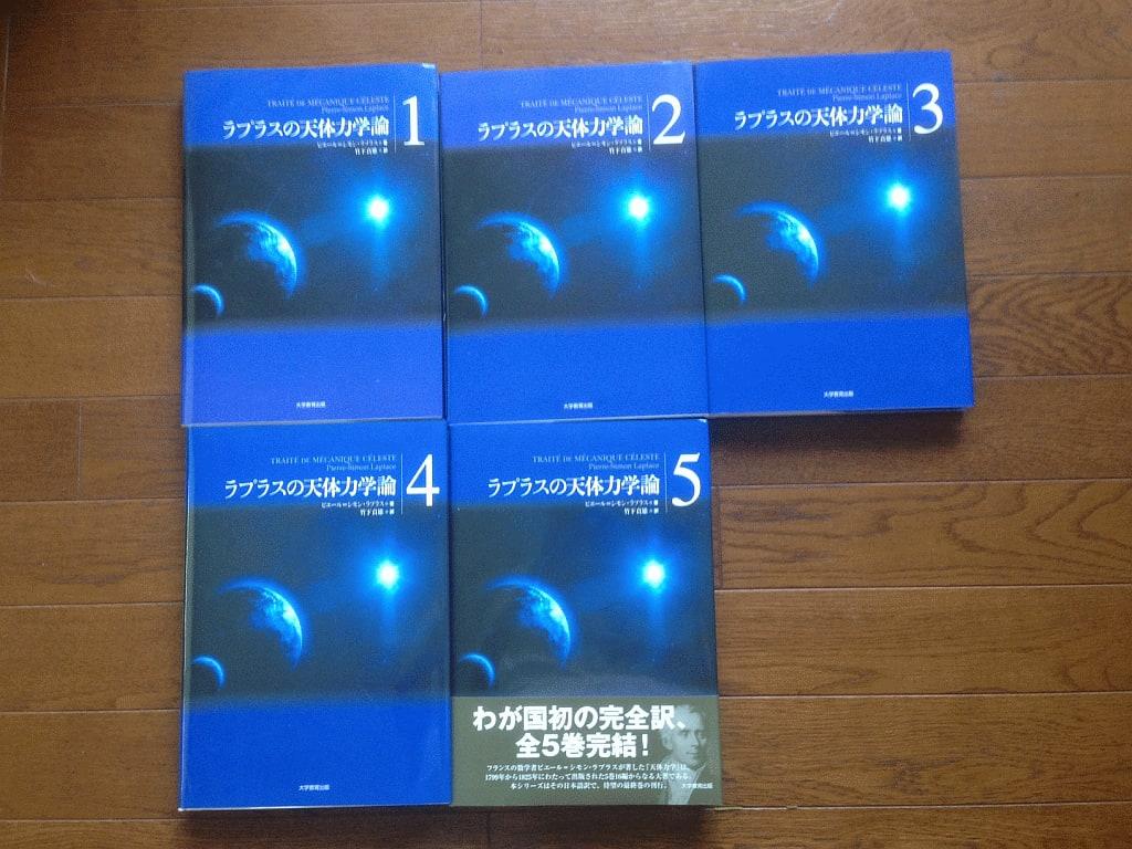 全5巻完結!:ラプラスの天体力...