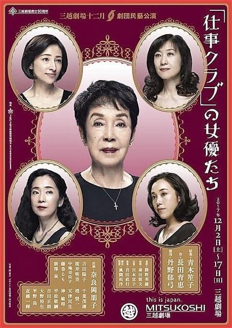 劇団民藝『「仕事クラブ」の女優...