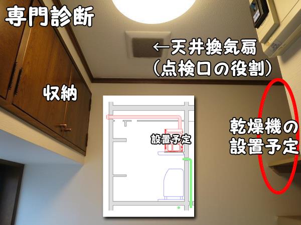 ガス衣類乾燥機を設置する予定の天井面