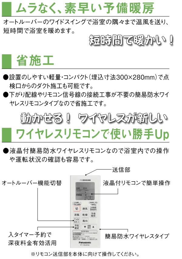 パナソニックFY-13UG5V仕様