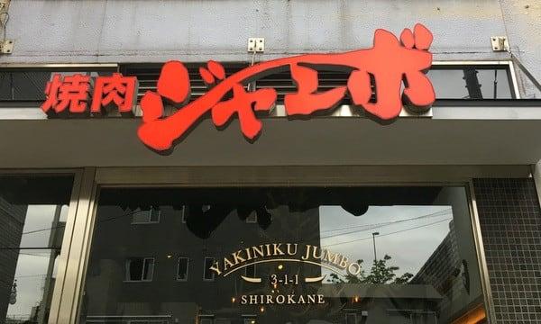 ジャンボ 白金 焼肉