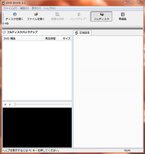 4 7GBを超えたISOファイルはDVDShrinkで圧縮 - バラ肉色の生活