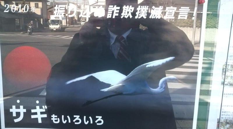 浪花の啓発ポスター