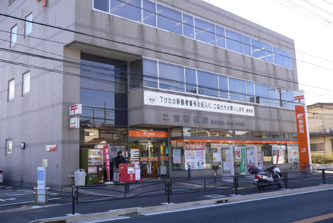 二宮郵便局