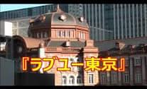 ラブユー東京 Love You Tokyo 【Tube】