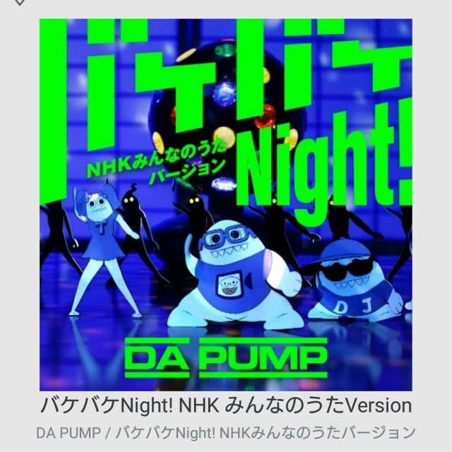 バケバケ night
