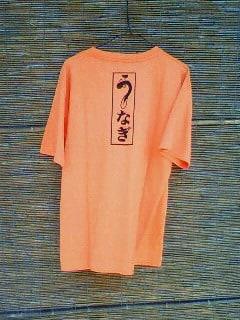 うなぎTシャツ(11年版)
