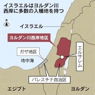 2019 11 19 米、イスラエルの入植活動容認【保管記事】
