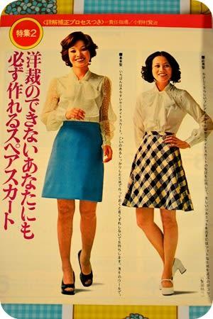 昭和40年代の主婦雑誌