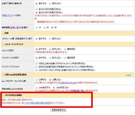 gooブログ編集画面 ブログ設定