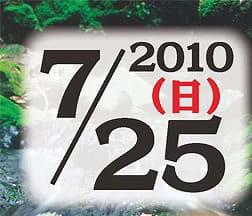 丹波山村夏祭り 7月25日(日)開催します! - 北都留森林組合blog