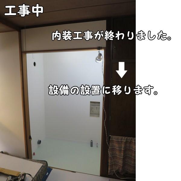 押入れのトイレ化。内装工事完了