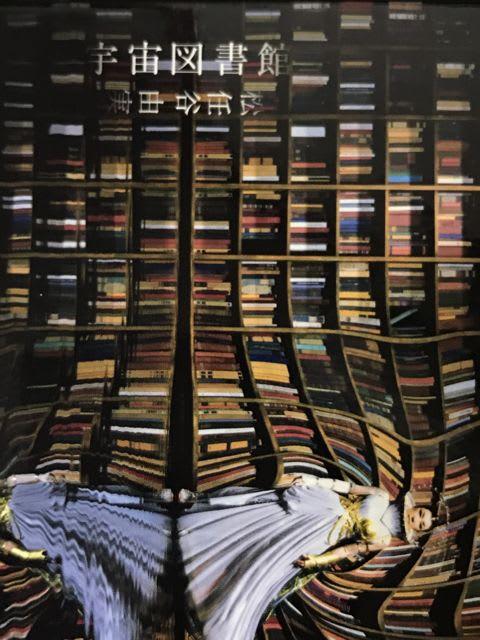 宇宙図書館」 - 星色のマドンナ