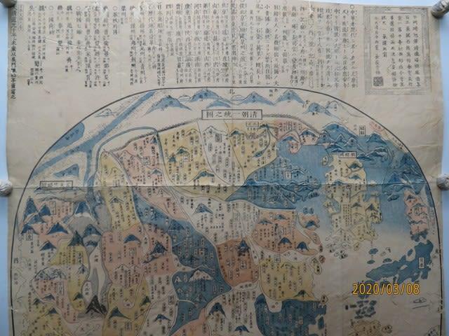 ネットで見る古地図資料館 新日本古地図学会 朝異一覧 天保六年 1835年 ...