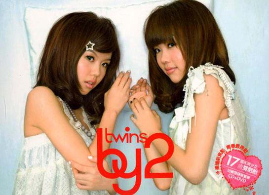 By2『Twins』 - ◇juri+cari◇