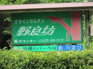 あきる野市のキャンプ場は 10ヶ所あるんです 武蔵五日市 駅前