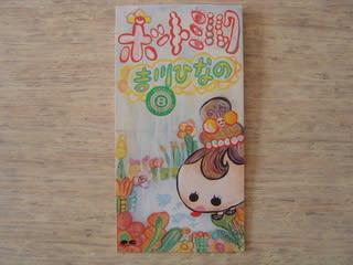 ホットミルク」 吉川ひなの 1998年 - 失われたメディア-8cmCDシングル ...