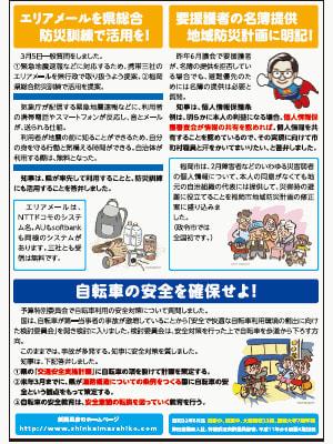 新開まさひこ通信 あけぼの・曙 Vol.54号(裏面)
