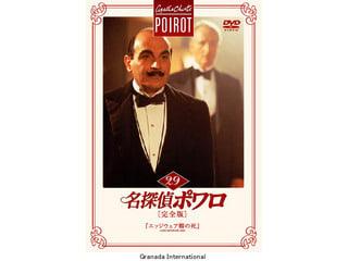 155.『名探偵ポワロ-完全版-』...