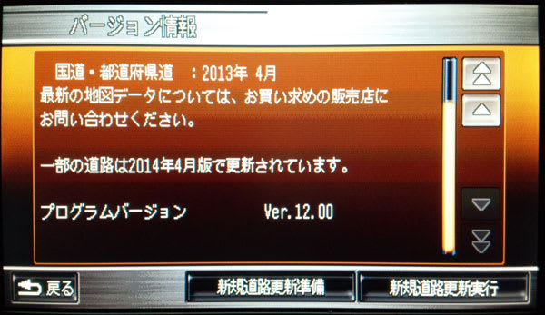 一部の道路は2014年4月版で更新されています
