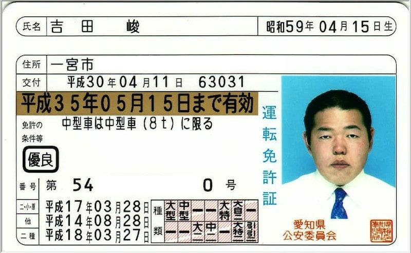 免許 証 生年 月 日 偽造