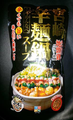 ドラマー涼の激辛ブログ『Eat with fire!』