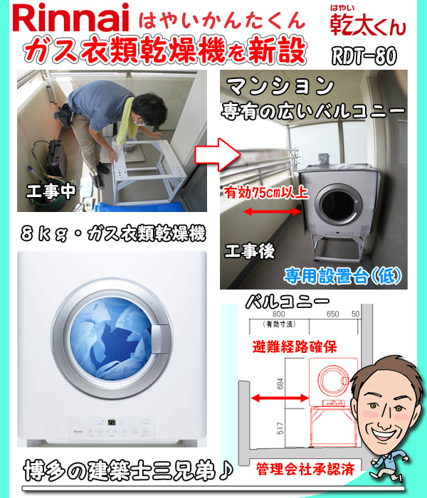 ガス衣類乾燥機をマンションのバルコニーへ設置ブログ