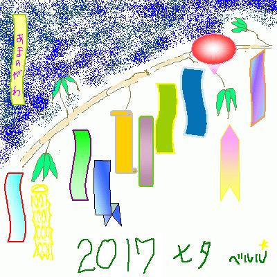 笹と短冊2017