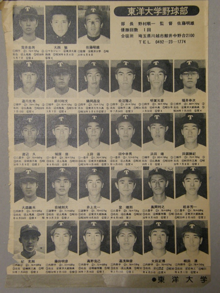東洋学園大学硬式野球部 - tgblog.tyg.jp