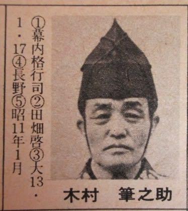 長野県出身行司の悲劇 - 気が重...