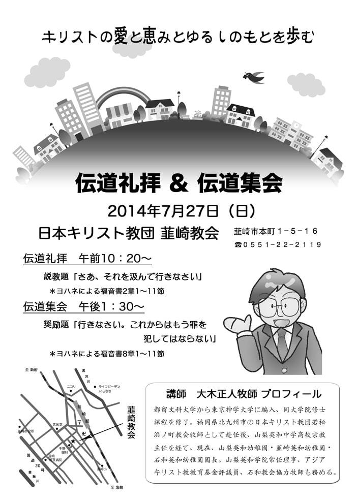 韮崎教会 〔イベント・お知らせ〕