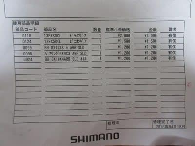 修理 シマノ ロッド