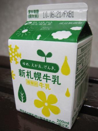 161 新札幌牛乳 200mlパック (...