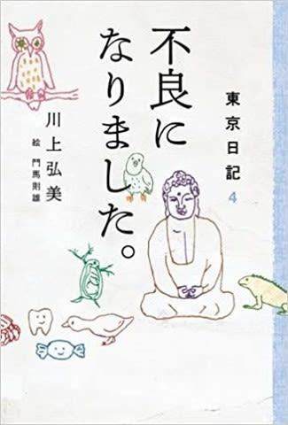 川上弘美 東京日記4 5 晴れたり曇ったり ネタバレ ポコアポコヤ