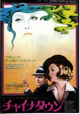 映画「チャイナタウン」(監督:ロマン・ポランスキー)・・・スキャンダルの中の天才監督16 - 飾釦