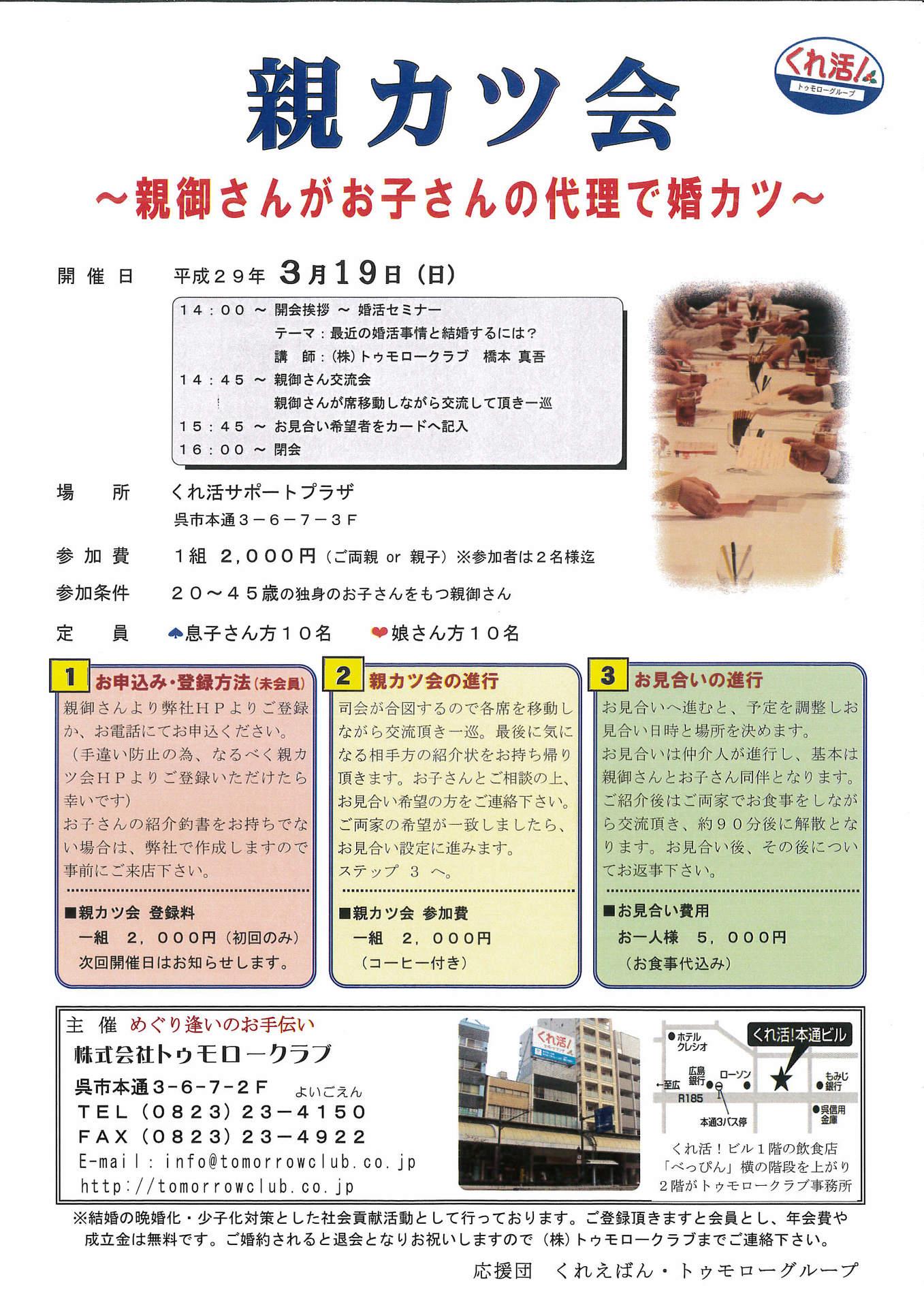 結婚相談所トゥモロークラブの婚活ブログ 恋の相談室