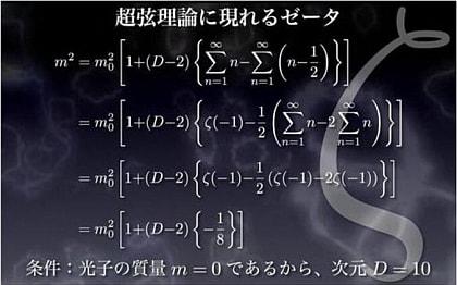 番組の感想:NHK-BS1「神の数式 ...