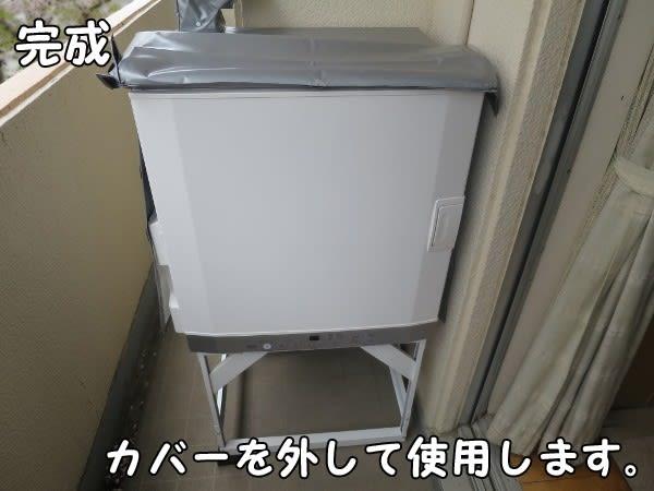 ガス衣類乾燥機の保護カバー・開いた状態