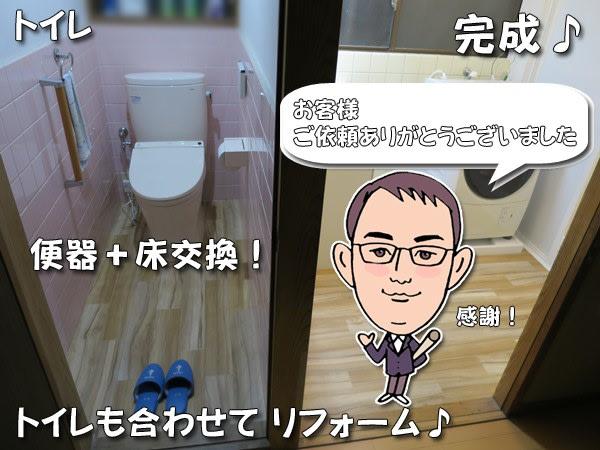 トイレも合わせてリフォーム