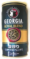 GEORGIA-ROYALBLENDロイヤルブレンド