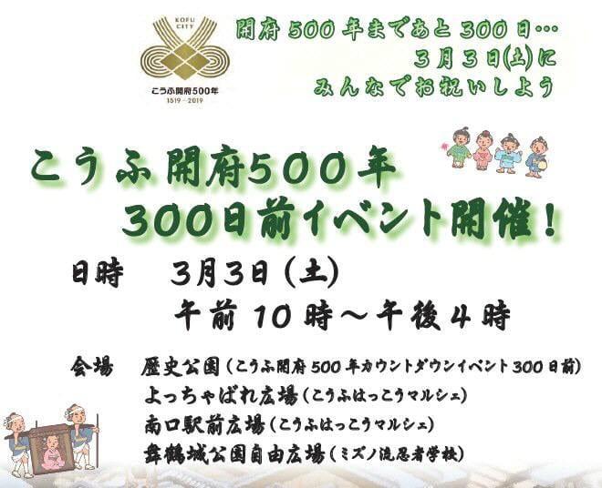 開府500年の300日前イベント3月3日