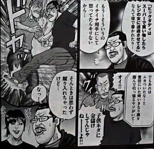 ナックルズの「ビッグダディ・林下清志さん」と「石田家 ...